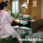 予防目的で歯科に行こう
